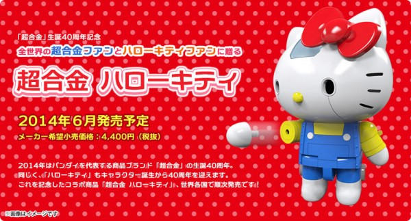 bandai-hello-kitty-015