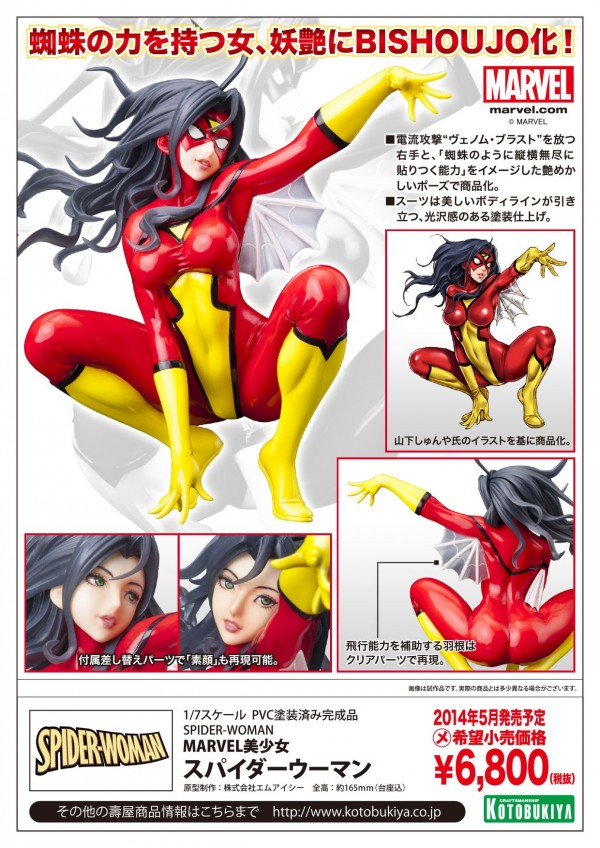 koto-spider-woman-full-011