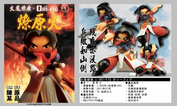 ori-toy-brand-info-004