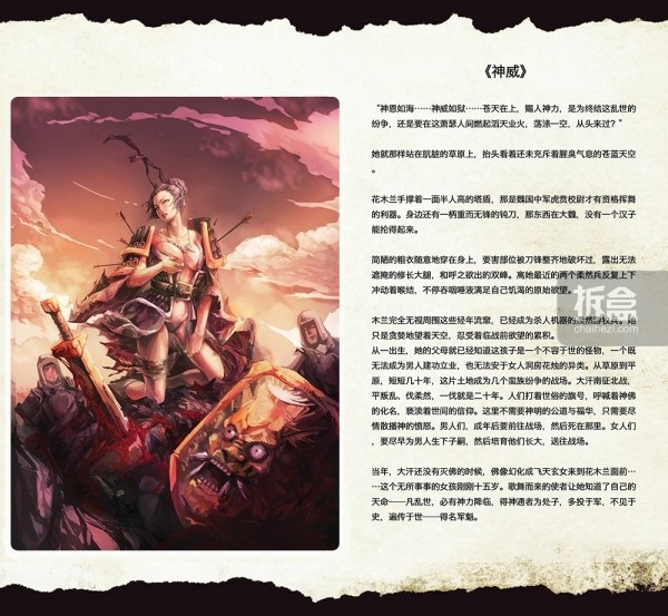 oe-huamulan-preview-001