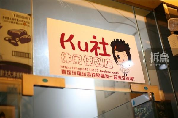 兼卖零食饮料的Ku社