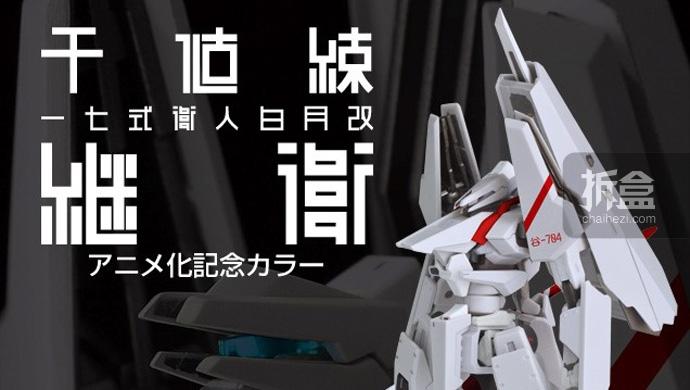 sentinel-RIOBOT-tsugumori-012