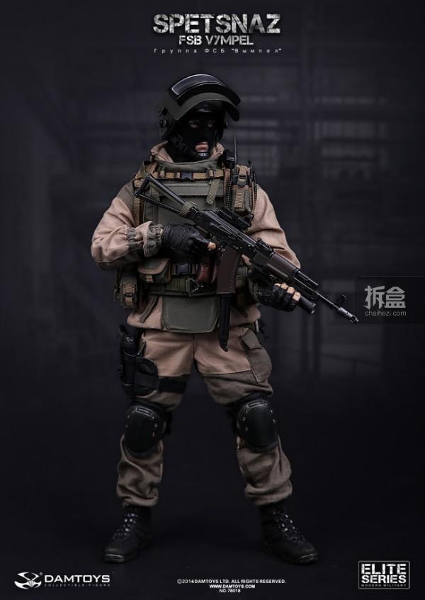 Damtoys-FSB-VYMPEL-002