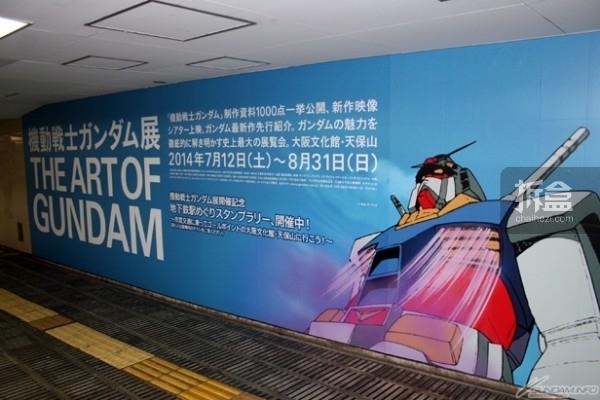 大阪地铁中的展览宣传