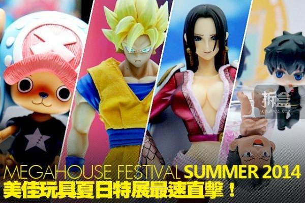 MegaHouse-Festival-summer-2014