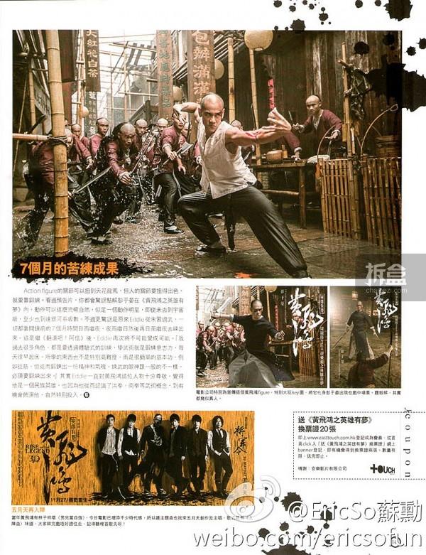 ZCWO-EddiePeng-Hero-movie (19)