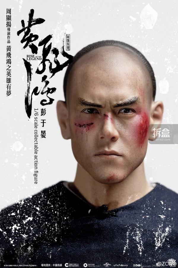 ZCWO-EddiePeng-Hero-movie (3)