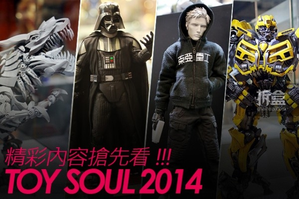Toysoul2014-toypeople-preview (10)