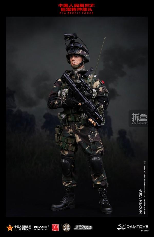 DAM-Chinese-army-78022 (1)