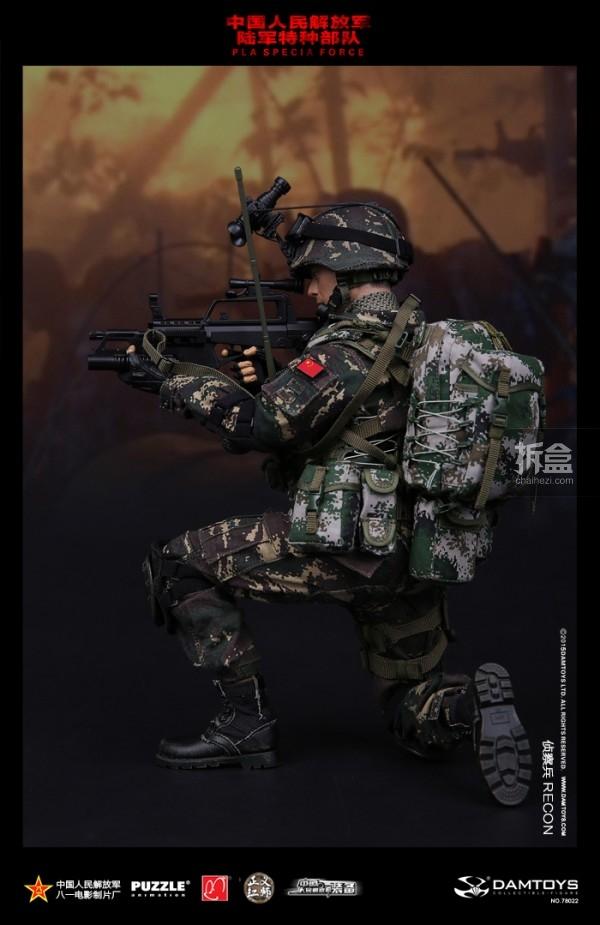 DAM-Chinese-army-78022 (4)