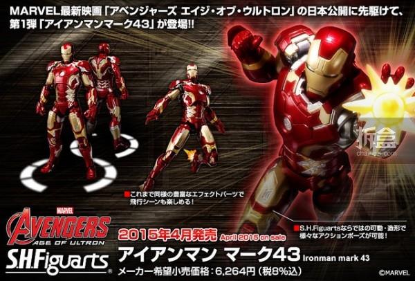 SHF-avengers-mk43-preorder (1)
