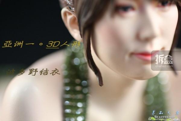 Hatano Yui-sashimi-sixth-poly (53)