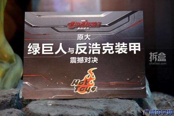 HT-avengers2-beijing-guangyu-055