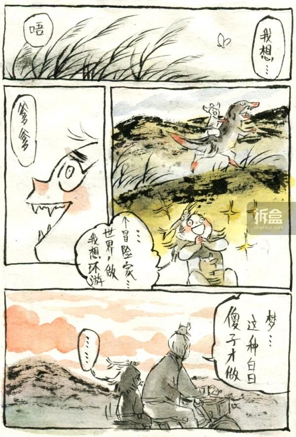 threezero-zaodao-book-preview(12)