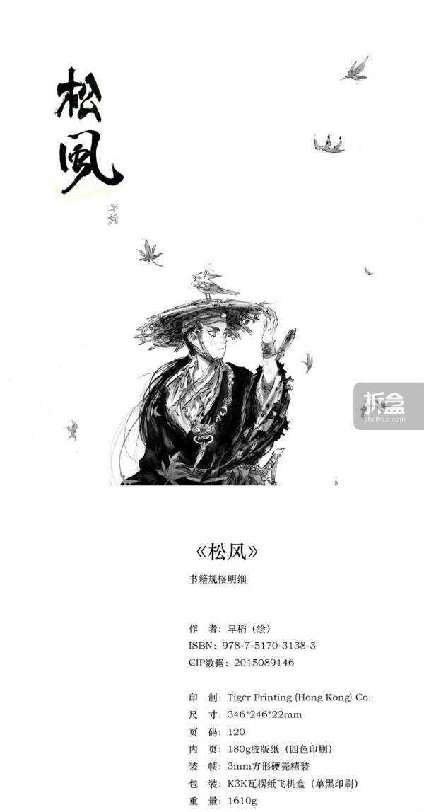 threezero-zaodao-book-preview(6)