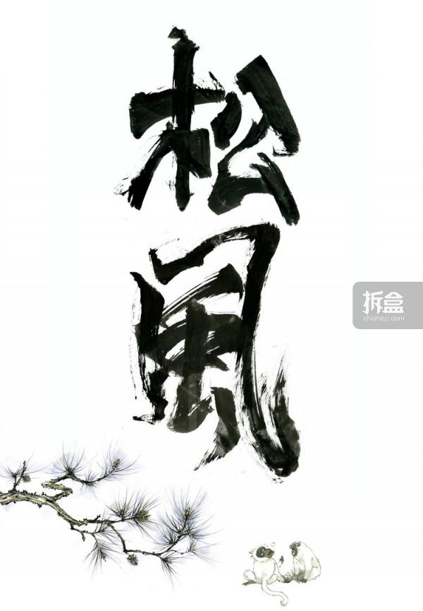 threezero-zaodao-book-preview(9)
