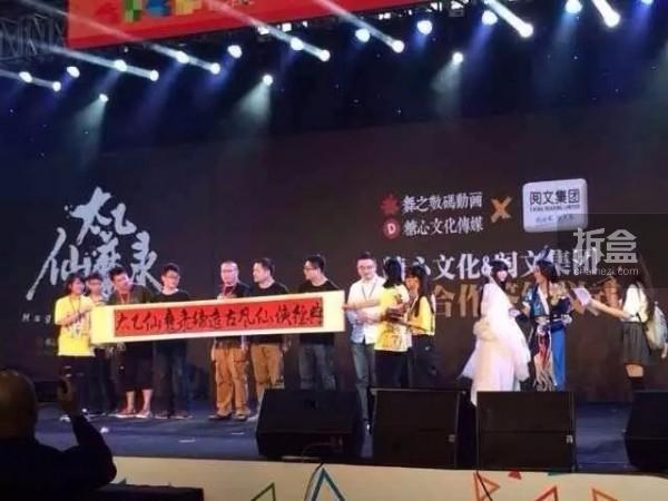 2015CICF-taiyixian-webp1