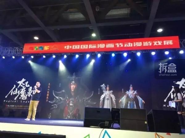 2015CICF-taiyixian-webp3