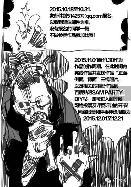 zaki-sam-party-2015(12)