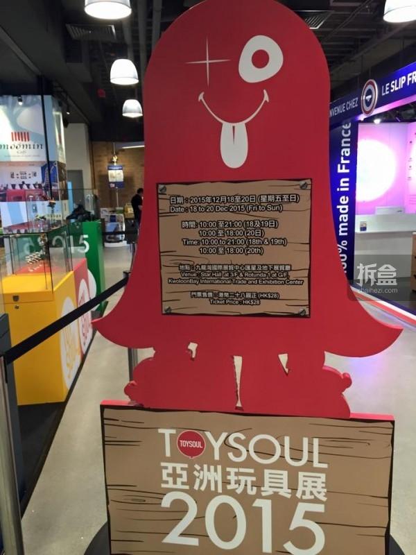 toysoul2015-ticket-3