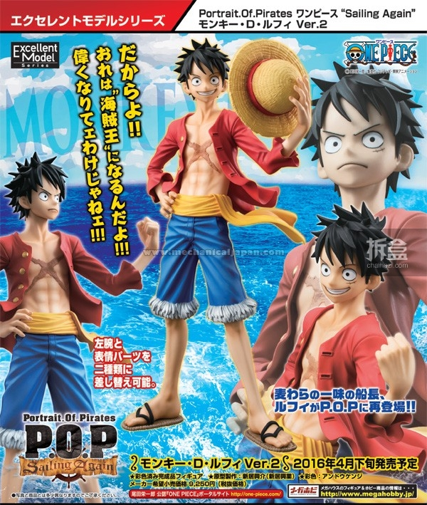 megahouse-one-piece-lufei-ver2-000