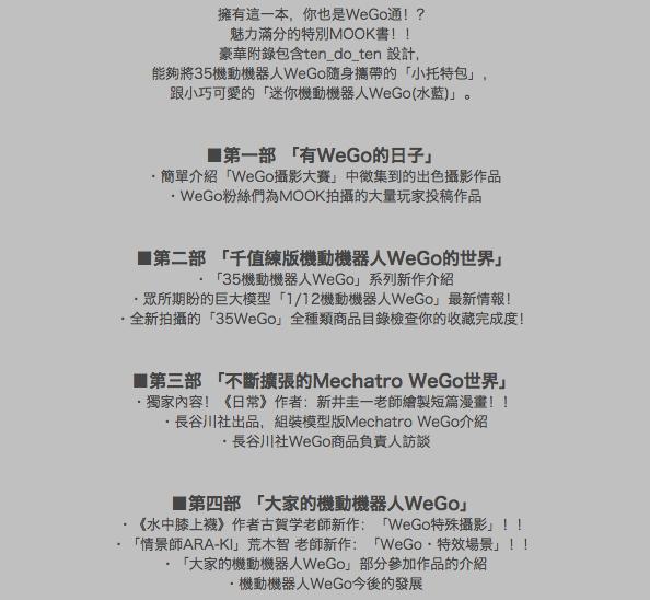 「大家的Mechatro WeGo」内容简介