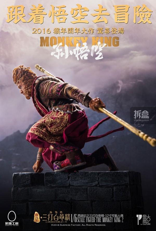 pangu-monkey-king-2