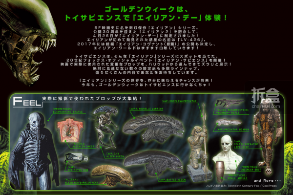 hottoys-alien-japan-2