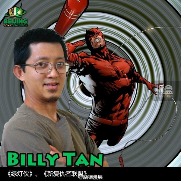 Marvel与DC Comics的御用画师Billy Tan将出席BJCC 2016担任创作嘉宾!Billy Tan的作品非常之多,最为大家熟知的有《古墓丽影》、《新复仇者联盟》、《神奇X战警》、《金刚狼》、《非凡X特工队》、《绿灯侠》等