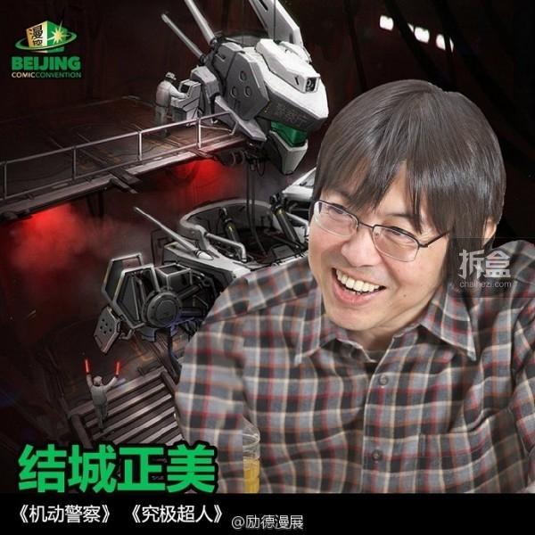 BJCC嘉宾:《机动警察》的作者、曾获得日本星云赏(《究极超人》)的结城正美先生