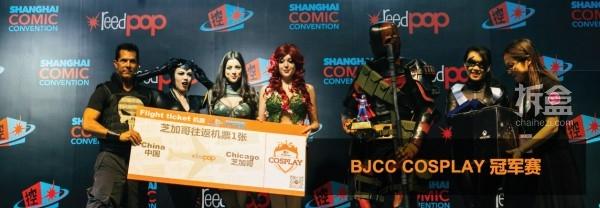 BJCC Cosplay冠军赛
