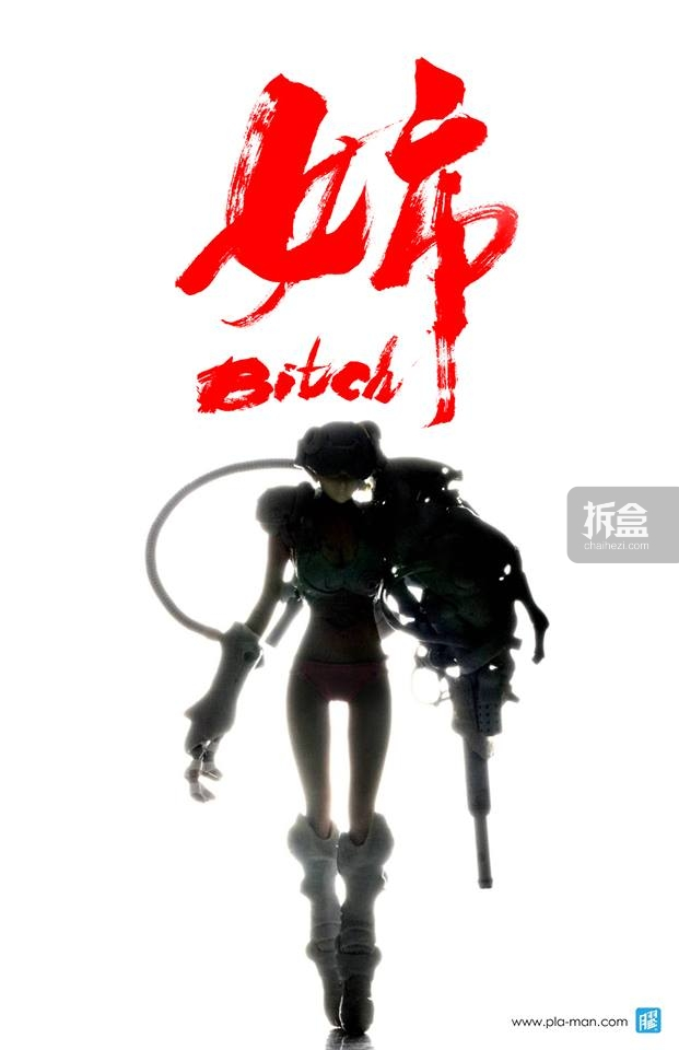 """香港Pla-man Bobby """"姉Bitch"""""""