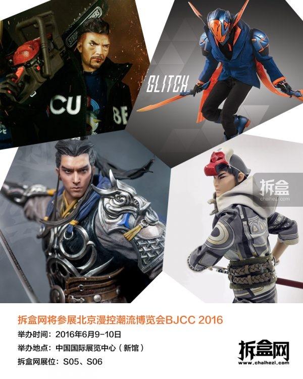 bjcc-chaihezi-0526-1
