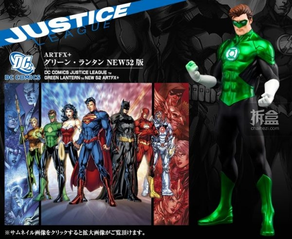 koto-justice-league-re (2)