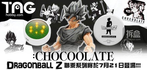 chocolate-dragonZ-tee-99