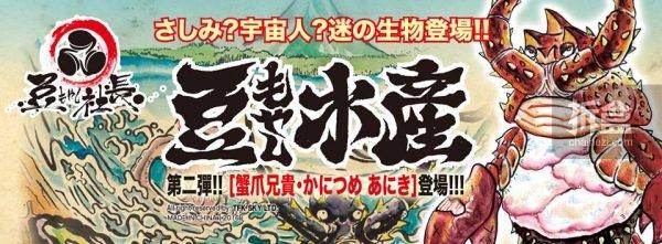 mamemoyashi-crab-3