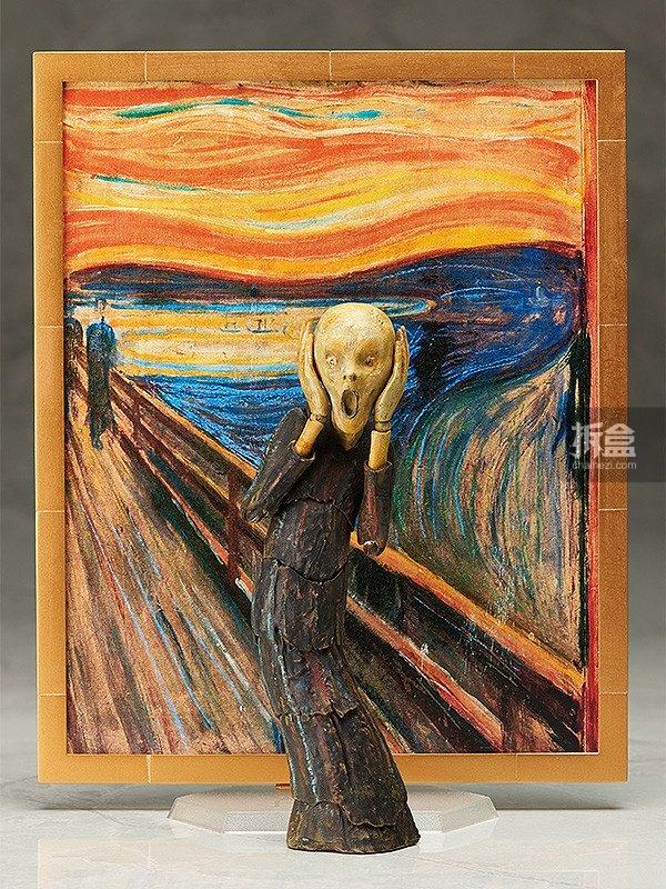 figma-scream