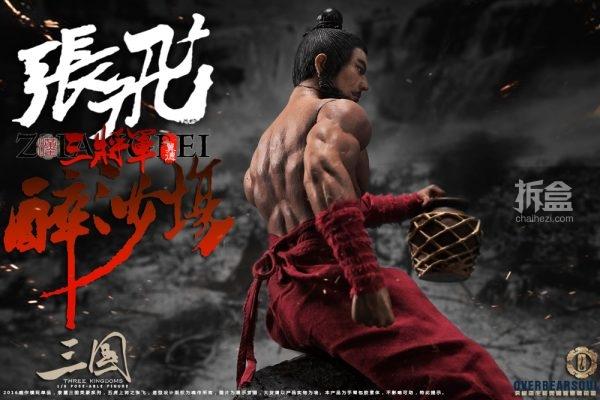 zhangfei-7